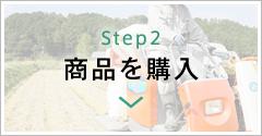 STEP02 商品を購入