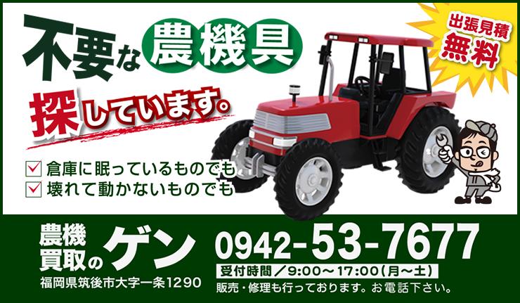 不要な農機具探しています。