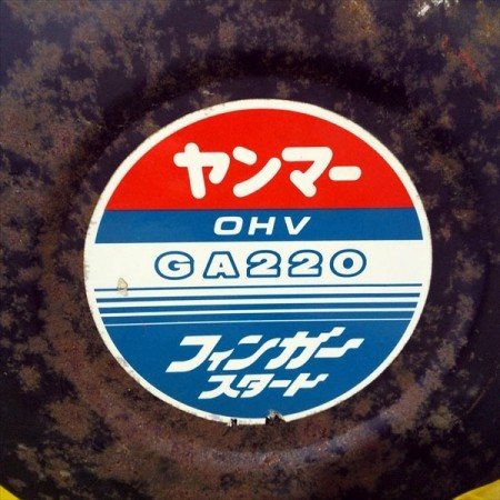 A15g191785 YANMAR ヤンマー GA220SP ガソリンエンジン 最大8馬力 発動機【整備品/動画あり】*