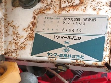 B6e4188 YANMAR ヤンマー YB65 バインダー ■二条刈り/ワンタッチスルー■ GA160SB搭載 最大5.5馬力 【整備済み/動画有】