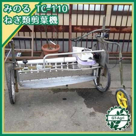 Bg202862 みのる TC-110 動力式ネギ類剪葉機 刈幅1060mm 【整備品】玉ねぎ剪定機 たまねぎ*