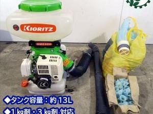 A12g20039 KIORITZ 共立 DME400 背負式散布機 1キロ剤・3キロ剤対応 ■付属品付き■消毒 ブロワー■【整備品/動画あり】*