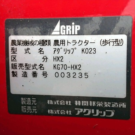 Ag20045 ISEKI イセキ アグリップ ■型式:KG70-HX2 菜ゆうき70 ■デュエットロータリー■ 管理機 最大6.2馬力【整備品/動画