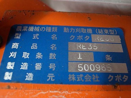 Be3657 KUBOTA クボタ RE35 1条刈 バインダー ジョイ刈る クボタGS130エンジン 最大3.4馬力 動画有【整備/結束テスト済み】
