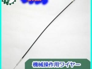 ●sa1781 機械操作用 ワイヤー ④ 全長:約770mm 農機具部品 パーツ【新品】