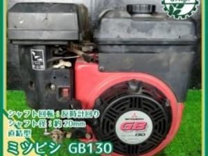 A15g202881 三菱 GB130P ガソリンエンジン OHV 最大4.2馬力 発動機【整備品/動画あり】MITSUBISHI ミツビシ*