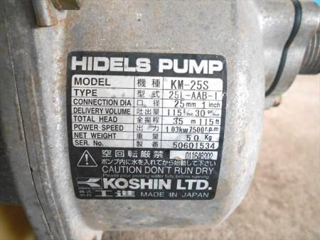 A15h3576 KOSHIN 工進 コーシン KM-25S エンジンポンプ 整備/テスト済み 動画有