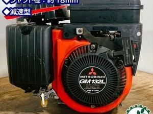 A14g20171 MITSUBISHI 三菱 GM132L  ガソリンエンジン 最大4馬力【整備品】 OHV*