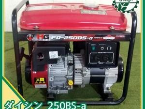 B6g21037 ダイシン FD-250BS-a 発電機 【60Hz 100V 2.4Kva】【整備品/動画あり】*