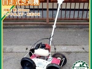 Bg21179 丸山製作所 MGC-S300 自走式草刈機 2サイクル【整備済み】斜面 法面*