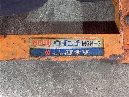 B6e4423 ワキタ MGH-3 メイホー エンジン式ウインチ 最大5馬力【整備品/動画あり】