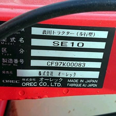 Ag20268 OREC オーレック SE-10 オートカルチ 土上げ機 管理機 最大7馬力【整備品】*