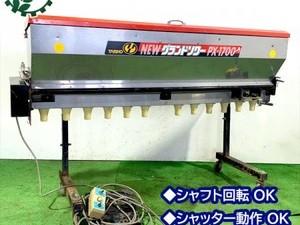 B5g20266 TAISHO タイショー PX-1700 グランドソワー ■コントローラー付き■ 肥料散布機 トラクター用アタッチメント*