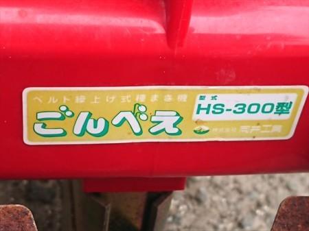 B5e4430 向井工業 ごんべえ HS-300型 手押式播種機 種まき機 手押し