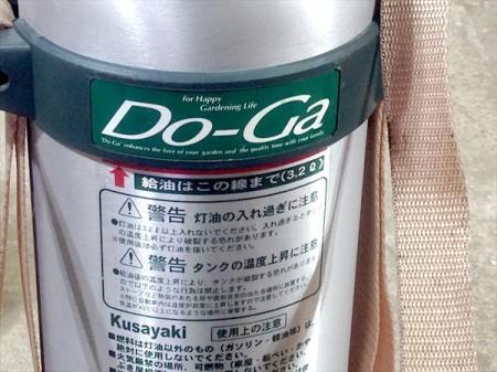 A7e4447 新富士バーナー kusayaki GT-500 Do-Ga 草焼きバーナー ■灯油 容量 3.2L■【動作確認済み】