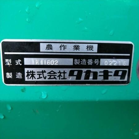 Dg21260 タカキタ HM1602 ヘーメーカー ■ユニバーサルジョイント付き■ 牧草反転 集草機 トラクター用アタッチメント*