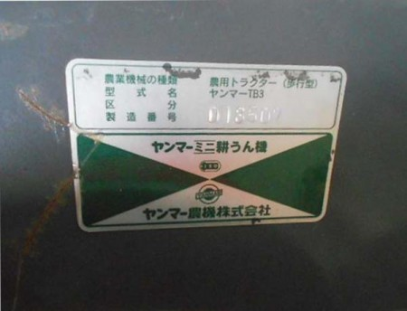 Ae2680 YANMAR TB3 チビポチ 耕運機 動画有・