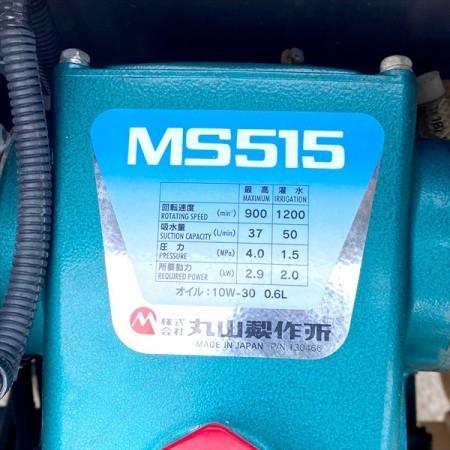 Ag21311 【美品】丸山製作所 MSA515R4C(10) 4ch自走ラジコン動噴 アルティフロー 4.0MPa 6.3馬力  消毒 スプレー【整