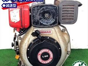 B6g20377 YANMAR ヤンマー L50SSY ディーゼルエンジン 最大5馬力 発動機【整備品/動画あり】*
