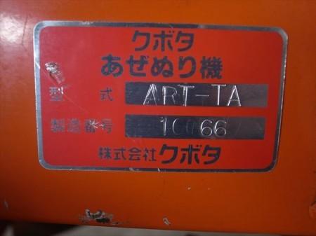 Be3825【九州一部地域配送可能】【美品】KUBOTA クボタ ライデン TA6-78/GA6 ART-TA あぜぬり機 GH170-1-2Tエンジ