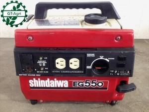 B3e4669 SHINDAIWA 新ダイワ工業 EG550(C) ポータブル発電機 【50/60Hz 100V 450/550va】【整備品/動画あ