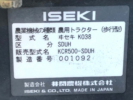 Ae4699 【美品】ISEKI イセキ KCR500-SDUH 管理機 マイペット500 うねっこ■正逆ロータリー■ 最大4.3馬力【整備品/動画あ