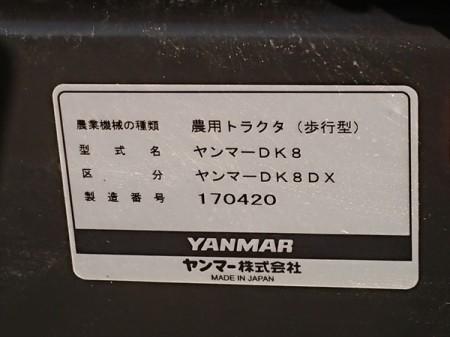 Ae4710 【美品】YANMAR ヤンマー DK8DX 管理機 デカポチ 逆転クロス ロータリー ■カゴ車輪付き■ 最大7馬力【動画あり】