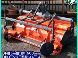 Dg20619 【美品】KUBOTA クボタ RL160R 純正ロータリー 1600mm トラクター用アタッチメント*