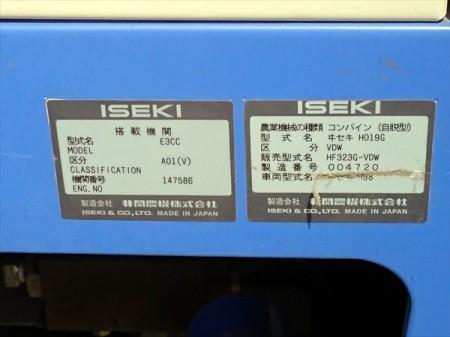 De4837 ISEKI イセキ HF323G-VDW H019G コンバイン 3条刈 自脱型 203時間 フロンティアファイター323【整備品/動画