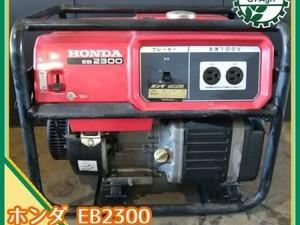 B6g21359 ホンダ EB2300 発電機 ■オイルアラート付き■ 【100V】【整備品】 HONDA*