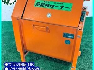 B2g20708 KUBOTA クボタ U-200A 苗箱洗浄機 苗箱クリーナー【50/60Hz 100V】【通電確認済み】*