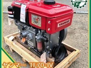 Ag21419 【未使用品】 ヤンマー TF70-IV ディーゼルエンジン 最大7馬力 発動機  YANMAR DIESEL*