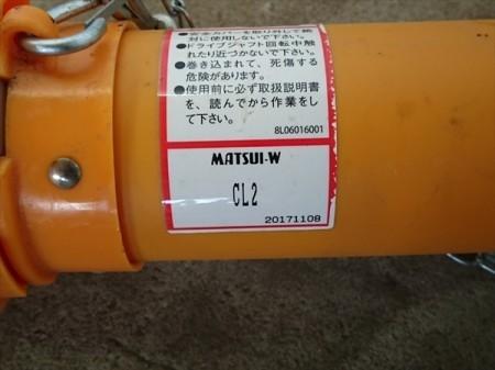 A23e4934 【美品】松井ワルターシャイド CL2 ユニバーサルジョイント■680mm■トラクター用パーツ 農機具部品 PTO