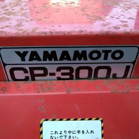 Dg20807 山本製作所 CP-300J 自走式農用裁断機 チッパー 9馬力【整備品/動画あり】さい断 シュレッダー 粉砕機 ヤマモト破砕機*
