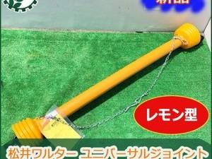 ●sa1650【新品】松井ワルター ユニバーサルジョイント トラクター用 パーツ 部品 ■レモン型■ 筒部1m