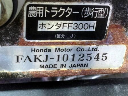 Ae5004 HONDA ホンダ FF300H ホリディ 管理機 最大2.4馬力■爪新品■【整備品/動画あり】