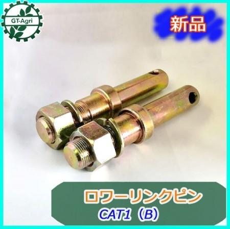 ●s17a1814 ロワーリンクピン CAT1(B) 2本セット 【新品】 トラクター用パーツ ロアリンク