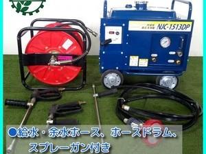 B6g20934 【美品】 精和 セイワ NJC-1513DP 防音型移動式高圧洗浄機 14.7MPa 最大6.3馬力 ■リコイル式■ 動噴【整備品】