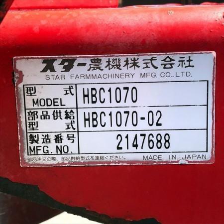 B1g20921 STAR スター農機 HBC1070 ブロードキャスター インプルメント ニューファームメイト 肥料散布機 アタッチメント*