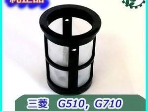 ●s19a1821 三菱 燃料タンク フィルター G510 G710 【新品】◆定形外送料無料◆ エンジン部品 パーツ  MITSUBISHI