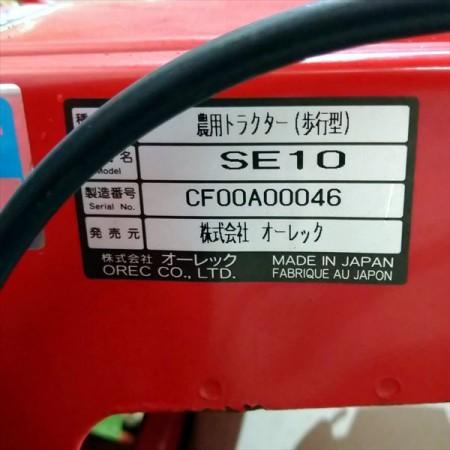 Ag201172 OREC オーレック SE-10 オートカルチ ■土上げ機■最大6馬力*