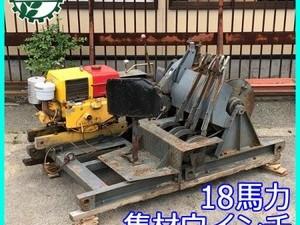 Dg201200 南星 K-3E 集材ウインチ ディーゼルエンジン ■最大18馬力■【動画あり】【直接引き取り限定】*