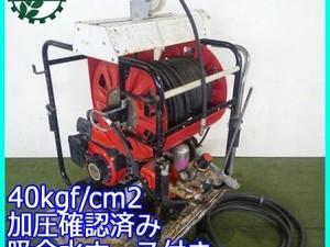 B6g201212 KIORITZ 共立 HPVP303 セット動噴 40kg/cm2 4馬力 消毒 スプレー【整備品/動画あり】HP303*