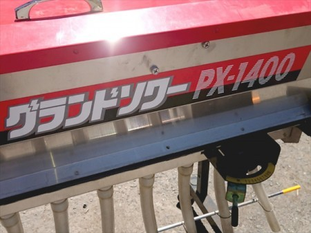 B4g19104 TAISHO タイショー PX-1400 グランドソワー■リモコン付き■肥料散布機 トラクター用アタッチメント