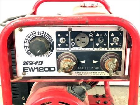 B6g19099 新ダイワ EW120D 発電機兼用溶接機 エンジンウェルダー 2サイクル混合燃料【整備品】