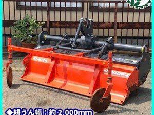 Dg201271 KUBOTA クボタ RD200FZ 純正 ロータリー ■2000mm■ トラクター用 アタッチメント 【直接引取り限定】*