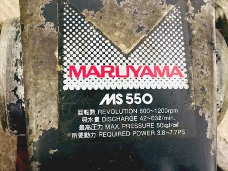 A17g19224 MARUYAMA 丸山 MS550 動噴 単体 50kg/cm2 消毒 スプレー【通水チェック済み】