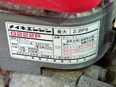 A17g19252 MARUYAMA 丸山 MP2520E エンジンポンプ 口径:25mm 2.2馬力【整備品】