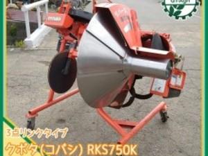 Dg21820 クボタ RKS750K あぜぬり機 コバシ ダイナーリバース アタッチメント 畦塗 トラクター用 KUBOTA*