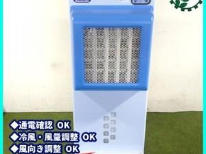 【販売済み】B3g201411 静岡製機 RKF405 気化式冷風機 【50/60Hz 100V】